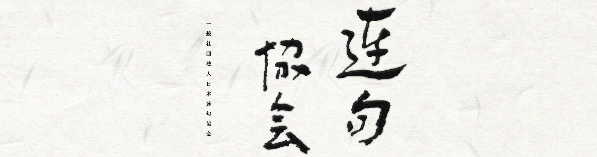 日本連句協会トップページ